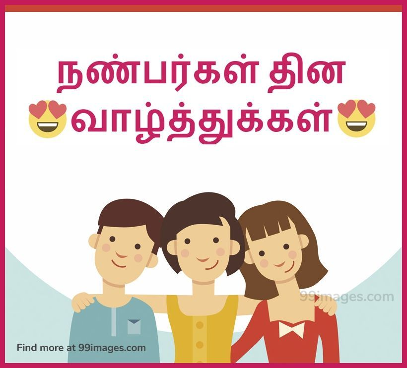 Friendship Day Quotes HD Wallpapers/Whatsapp status HD download (33928) - Friendship Day