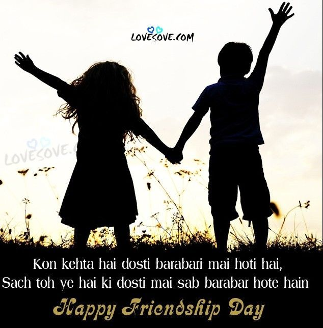 Happy Friendship Day Wishes HD Wallpapers/Whatsapp status HD (33810) - Friendship Day