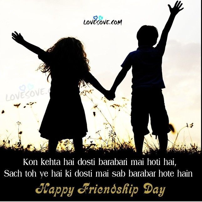 Happy Friendship Day Wishes HD Wallpapers/Whatsapp status HD (33391) - Friendship Day