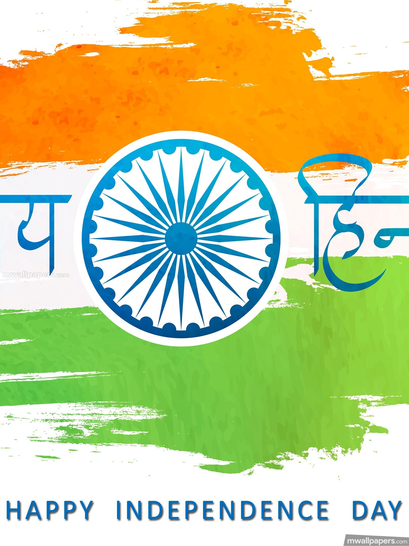 Happy Independence Day [15th August 2018] - HD Wallpapers/Photos for WhatsApp (13646) - Independence Day