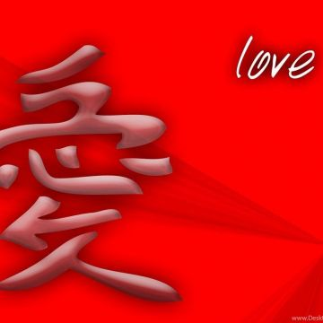 Chinese Love Symbol Wallpaper Desktop Background - Android / iPhone HD Wallpaper Background Download HD Wallpapers (Desktop Background / Android / iPhone) (1080p, 4k)