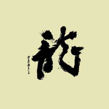 Chinese Symbols Wallpaper - Android / iPhone HD Wallpaper Background Download HD Wallpapers (Desktop Background / Android / iPhone) (1080p, 4k)